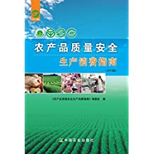 农产品质量安全生产消费指南(2012版)(以问答的形式介绍农业的知识)