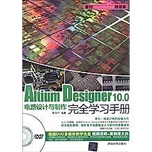 Altium Designer 10.0电路设计与制作完全学习手册