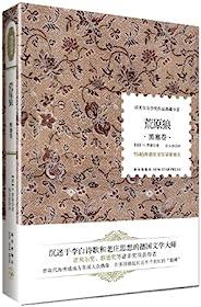 诺贝尔文学奖作品典藏书系:荒原狼