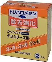 Mitsubishi Rayon Cleansui 可菱水 Demi 系列 净水器替换滤芯[7 + 2,去除杂质] ,2片,XTC2100W
