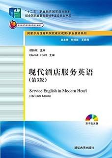 国家示范性高职院校建设成果·职业英语系列:现代酒店服务英语(第3版)