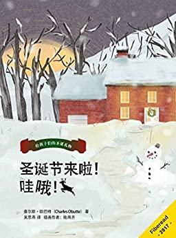 """""""圣诞节来啦!哇哦!(给孩子们的圣诞礼物)"""",作者:[查尔斯·欧巴特(Charles Obutte), Fiberead, 吴思燕]"""