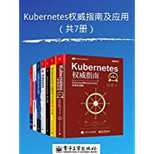 Kubernetes權威指南及應用(共7冊)