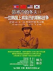 """最寒冷的冬天Ⅱ:一位韩国上将亲历的朝鲜战争 (畅销韩国的恢弘力作,简体中文版首度面世;丰富的历史图片、生动的战史记录、全面的战争反思;一个""""朝鲜战争""""亲历者的独家自白,一位韩国上将眼中的""""朝鲜战争""""!)"""