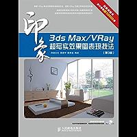 3ds Max/VRay印象 超写实效果图表现技法(第3版) (印象系列)