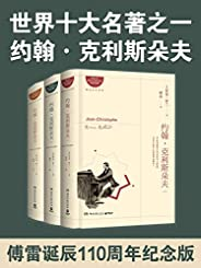 约翰·克利斯朵夫:全三册(2020)(傅雷先生诞辰110周年纪念珍藏版!一则关于强者的故事,一个人要很强大,才能知道自己的弱点。)
