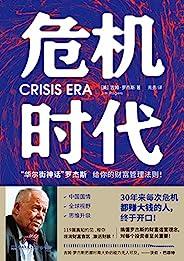 危机时代(30年来每次危机都赚大钱的罗杰斯,终于开口!中国国情×全球视野×思维升级!)