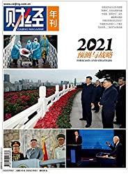 《財經》2021 :預測與戰略