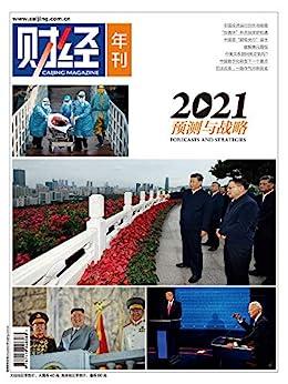 """""""《财经》2021 :预测与战略"""",作者:[财经杂志]"""