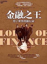 金融之王:毀了世界的銀行家(一部引人入勝的國際金融史,普利策歷史獎得主歷時4年創作完成,金融時報和高盛最佳商業圖書,《紐約時報》年度十佳圖書,經濟學家巴曙松翻譯)