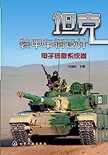 坦克装甲车辆设计——电子信息系统卷