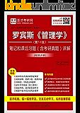 圣才教育·国内外经典教材辅导系列·管理类·罗宾斯《管理学》:笔记和课后习题(含考研真题)详解(第11版)(附340元大礼…