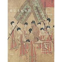 墨·中国艺术启蒙系列·第1辑:阎立本和他的《步辇图》(从点到面解读五幅中国名画,给孩子不止原汁原味的古典艺术启蒙)