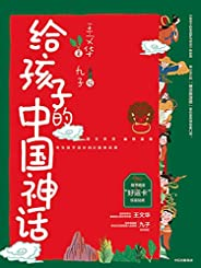 给孩子的中国神话(将古老的神话故事讲出了新的味道。30个故事,50位神仙,不仅讲述历代相传的虚构故事,还向小朋友们介绍了知名人物在真实历史中的作为、贡献,引导)
