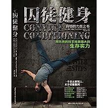 囚徒健身: 用失传的技艺练就强大的生存实力!美国畅销健身书,留存于美国监狱的训练体系,把男人的力量推向生理极限