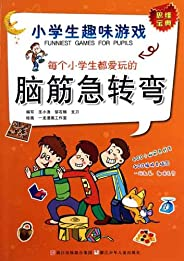 小学生趣味游戏·每个小学生都爱玩的脑筋急转弯