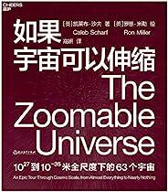 如果宇宙可以伸缩(超会讲故事的科学家凯莱布·沙夫联合知名艺术家罗恩·米勒,用诗意的语言、惊艳的插画,揭示从最小亚原子到最大可想象宇宙全尺度下的63个维度!带你踏上一场动人心魄的史诗级宇宙穿越之旅!): 从原子核到无穷大,