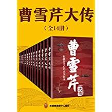 曹雪芹大传(共14册)(只有看懂曹雪芹的故事,才能理解红楼梦的世界!)