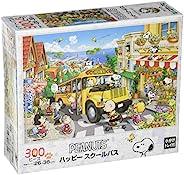 300片 拼图 PEANUTS 欢乐 学校巴士(26x38厘米)