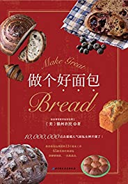 做个好面包: 追求面包的极致风味,解析面包制作的烘焙法则,为你解决面包烘焙道路上的所有难题