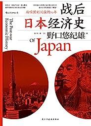 战后日本经济史(从喧嚣到沉寂的70年)