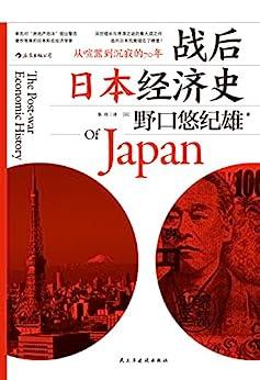 """""""战后日本经济史(从喧嚣到沉寂的70年)"""",作者:[野口悠纪雄, 张玲]"""