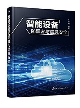 """""""智能设备防黑客与信息安全"""",作者:[陈根]"""
