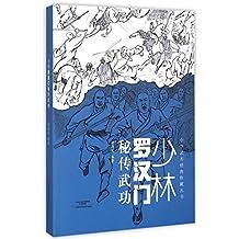 少林罗汉门秘传武功 (中华武术经典珍藏丛书)