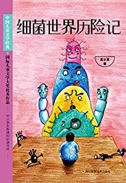 细菌世界历险记(中小学语文必读名著,带孩子探索奇幻、神秘的细菌世界。)