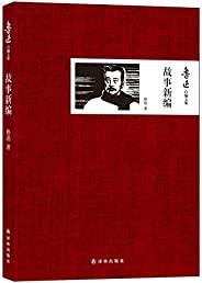魯迅自編文集:故事新編