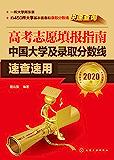 高考志愿填报指南——中国大学及录取分数线速查速用(2020年)