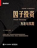 因子投资:方法与实践【一本真正可操作、可上手的因子投资手册!】