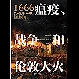 """1666:瘟疫、战争和伦敦大火(亚马逊推荐""""年度历史读物""""、4.5星高分好评,三百年前,英格兰怎样走出黑暗与恐惧?)"""
