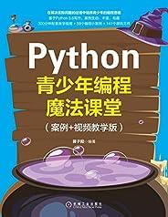 Python青少年编程魔法课堂:案例+视频教学版(用58个生动有趣的编程小案例带领青少年入门Python编程,培养编程思维,300分钟配套教学视频、141个源码文件)
