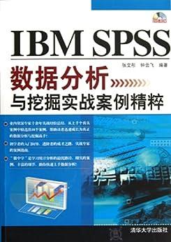 """IBM SPSS数据分析与挖掘实战案例精粹"",作者:[张文彤, 钟云飞]"