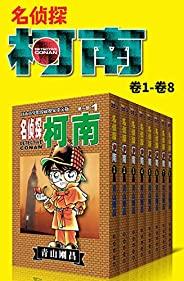 名偵探柯南(第1部:卷1~卷8) (超人氣連載26年!難以逾越的推理日漫經典!日本國民級懸疑推理漫畫!執著如一地追尋,因為真相只有一個!官方授權Kindle正式上架! 1)