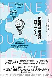 你在天堂里遇见的下一个人【上海译文出品!《你在天堂里遇见的五个人》续作,回馈读者十五年的等待!】