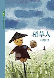 稻草人 (作家版中国儿童文学经典)