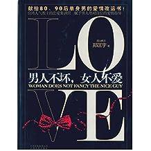男人不坏,女人不爱(献给80、90、00后单身男的爱情改运书!)