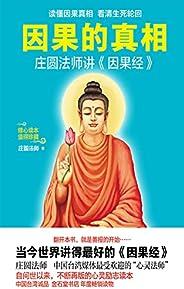 《因果的真相》(台湾诚品、金石堂书店年度畅销读物,当今世界讲得最好的《因果经》!踢开烦恼、焦虑、愁苦,开启人们静心、洗心、养心之旅)