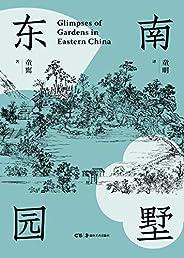 东南园墅【豆瓣8.5分,建筑学界一代宗师童寯向世界介绍中国园林之美的经典著作。中英双语,王澍作序推荐。赏园林的经典指南,逛园子的实用攻略。】