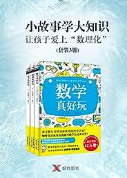 """小故事学大知识,让孩子爱上""""数理化""""(套装3册)【日本畅销科普系列图书:《数学真好玩》《化学真好玩》《物理真好玩》,趣味学知识 学生启蒙科普百科读物】"""