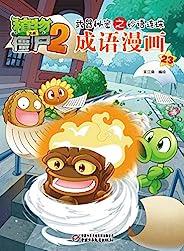 植物大战僵尸2武器秘密之妙语连珠·成语漫画23