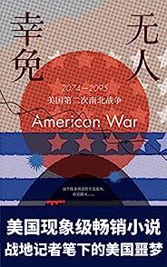 无人幸免(大胆预言美国第二次南北战争,一个可能成真的故事!《纽约时报》年度好书,美国豆瓣Goodreads票选好书。历史重演,这样的未来还会远吗?) (未读·文艺家)