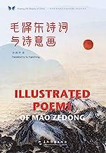 Illustrated Poems of Mao Zedong(Chinese-English Edition)中华之美丛书:毛泽东诗词与诗意画(汉英对照)