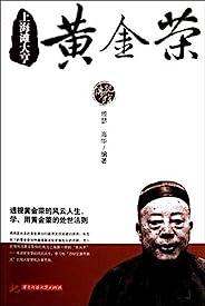 上海滩大亨黄金荣 (传记馆)
