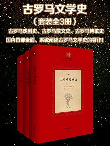 古罗马文学史(全3册)