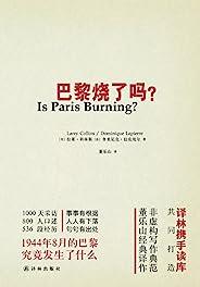 巴黎烧了吗?(世界新闻史名篇,1944年巴黎解放详述,希特勒战败时仍念念不忘的问题)