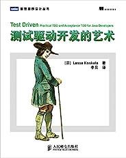 测试驱动开发的艺术 (图灵程序设计丛书 59)