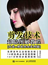 剪发技术超精图解教程(女发+男发完全实用版)